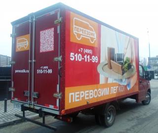 Перевезти вещи на фургоне удлинённый Газель