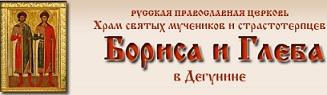 Московский Патриархат лого