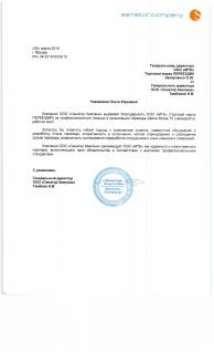 """Сенатор Кампани благодарит ООО """"МТБ"""" за оказание услуг по переезду офиса"""