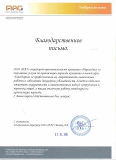 ООО ПАГ благодарит Переездик за услуги