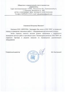 Благодарственное ООО ПИРОТЕХ