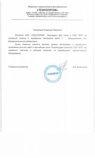 Благодарность ООО Технопром