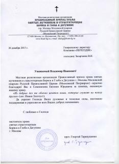 Благодарность Московский Патриархат