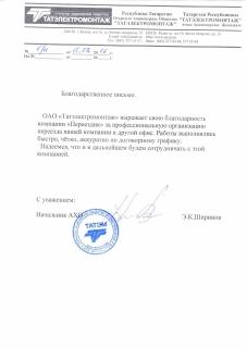 Благодарность ОАО ТАТэлектромонтаж