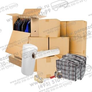 Заказать комплект упаковки для переезда малого офиса