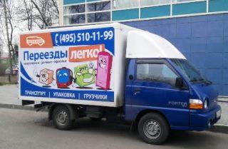 Перевозка в Москве на грузовом такси