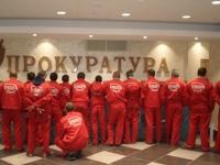 Большая сборка в прокуратуре Москвы