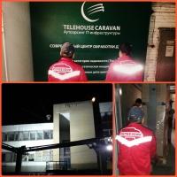 Перемещение оборудования Telehouse Caravan