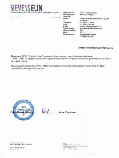 Австрийская компания Сименс благодарит нас за плодотворное сотрудничество