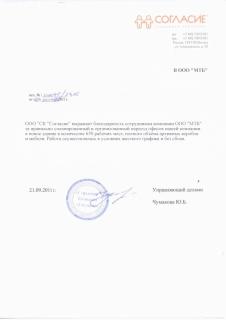 Страховая компания Согласие благодарит Переездик за оказанные услуги
