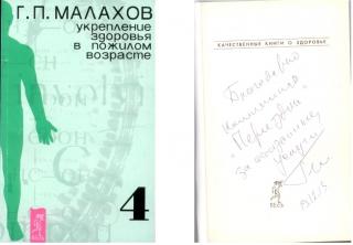 Перевозка мебели для Малахова Геннадия Петровича