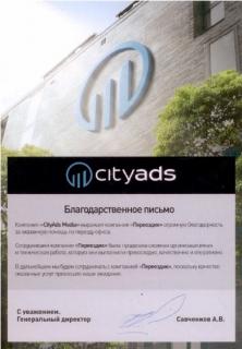 Компания «CityAds Media»