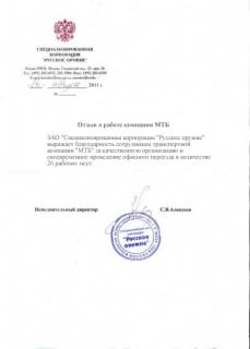 Русское оружие благодарит за качественный такелаж