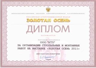 Диплом от Министра Сельского Хозяйства за помощь в организации выставки