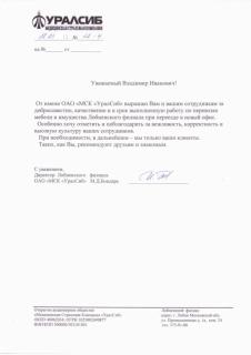Благодарный отзыв от страховой компании Уралсиб
