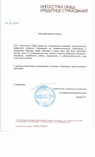 Ингосстрах ОНДД Кредитное Страхование благодарит Переездик