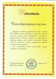 Благодарность Аллен-Медиа