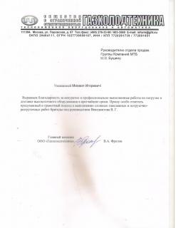 """Благодарность от ООО """"Газхолодтехника"""""""