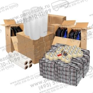 Набор упаковки для перевозки огромного офиса